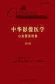 中华影像医学·心血管系统卷(第2版)