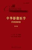 中华影像医学·肝胆胰脾卷(第3版)