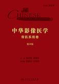 中华影像医学·骨肌系统卷(第3版)