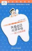关爱自己从牙开始:成人口腔保健