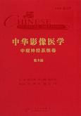 中华影像医学.中枢神经系统卷