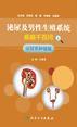 泌尿及男性生殖系统疾病千百问——泌尿系肿瘤篇