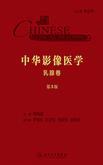 中华影像医学·乳腺卷(第3版)