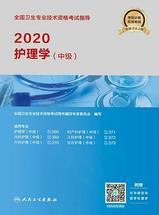 2020全国卫生专业技术资格考试指导-护理学(中级)