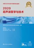 2020全国卫生专业技术资格考试指导——超声波医学与技术
