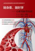 随身看,随时学:心脏和血管疾病