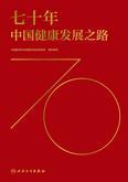 七十年中国健康发展之路