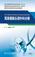 【耳鼻咽喉头颈外科分册】国家卫生健康委员会住院医师规范化培训规划教材配套精选习题集