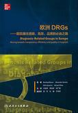 欧洲DRGs:医院通往透明、高效、品质的必由之路