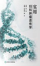 实用妇科肿瘤遗传学