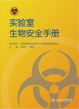 实验室生物安全手册