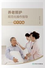 养老照护规范化操作指导.慢性病篇