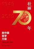 壮丽70年:新中国医学力量