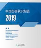中国伤害状况报告.2019