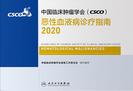 中国临床肿瘤学会(CSCO)恶性血液病诊疗指南.2020