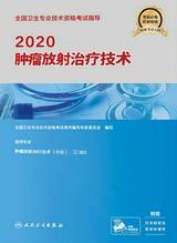 2020全国卫生专业技术资格考试指导——肿瘤放射治疗技术