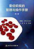 重症疟疾的管理与操作手册(第3版)