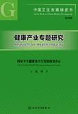中国卫生发展绿皮书.健康产业专题研究