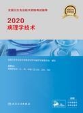 2020全国卫生专业技术资格考试指导——病理学技术