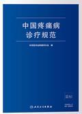 中国疼痛病诊疗规范