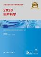 2020全国卫生专业技术资格考试指导——妇产科学