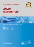 2020全国卫生专业技术资格考试指导——核医学与技术