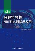 肝胆特异性MRI对比剂临床应用(第2版)