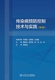传染病预防控制技术与实践(第2版)