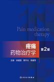 疼痛药物治疗学(第2版)