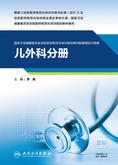 【儿外科分册】国家卫生健康委员会住院医师规范化培训规划教材配套精选习题集