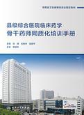 县级综合医院临床药学骨干药师同质化培训手册