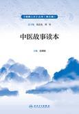 中医故事读本
