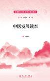 中医发展读本
