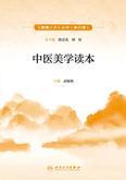 中医美学读本