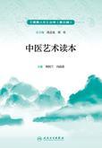 中医艺术读本