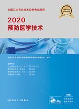 2020全国卫生专业技术资格考试指导——预防医学技术