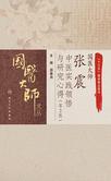 国医大师张震中医实践领悟与研究心得(第2版)