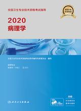 2020全国卫生专业技术资格考试指导——病理学