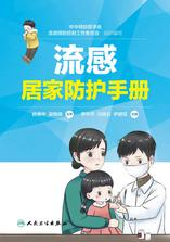 流感居家防护手册