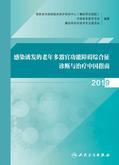 感染诱发的老年多器官功能障碍综合征诊断与治疗中国指南.2019