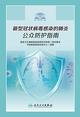 新型冠状病毒感染的肺炎公众防护指南