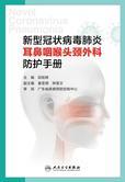 新型冠状病毒肺炎耳鼻咽喉头颈外科防护手册