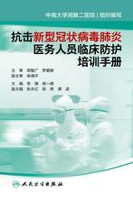 抗击新型冠状病毒肺炎医务人员临床防护培训手册