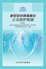 新型冠状病毒肺炎公众防护指南(第2版)