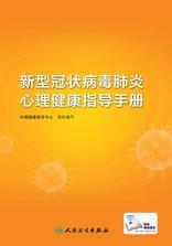 新型冠状病毒肺炎心理健康指导手册