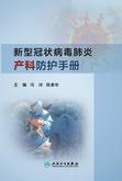 新型冠状病毒肺炎产科防护手册