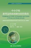 中小学校新型冠状病毒肺炎防控指南
