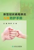 新型冠状病毒肺炎儿科防护手册