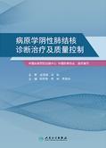 病原学阴性肺结核诊断治疗及质量控制