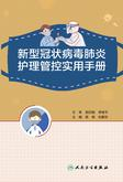 新型冠状病毒肺炎护理管控实用手册
